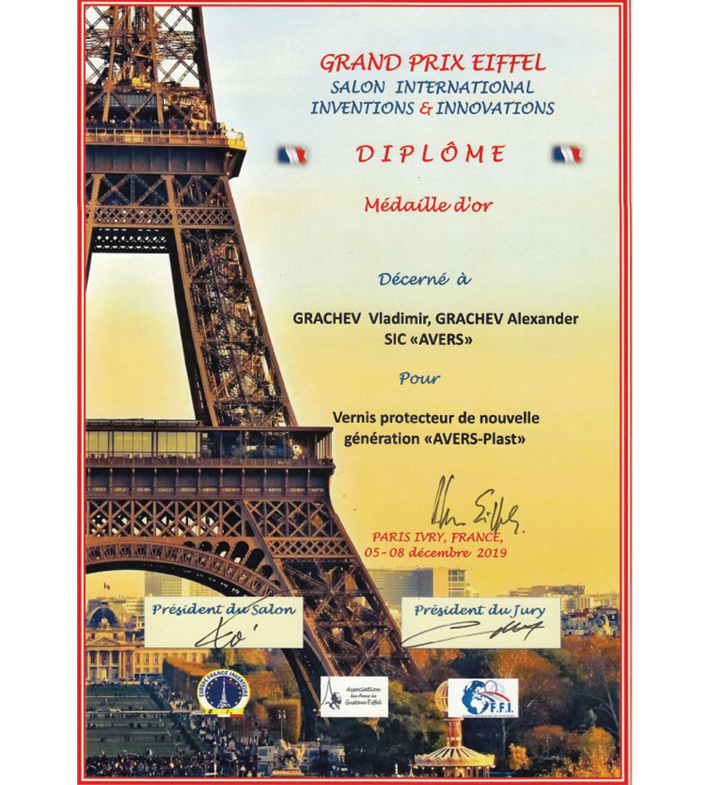 Диплом за изобретение «ЗАЩИТНЫЙ ЛАК НОВОГО ПОКОЛЕНИЯ «АВЕРС-ПЛАСТ» - 1 место на Международном салоне изобретений в Париже (INVENTIOS & INNOVATIONS «GRAND PRIX EIFFEL», FRANCE, С 05 по 08 декабря 2019 года)