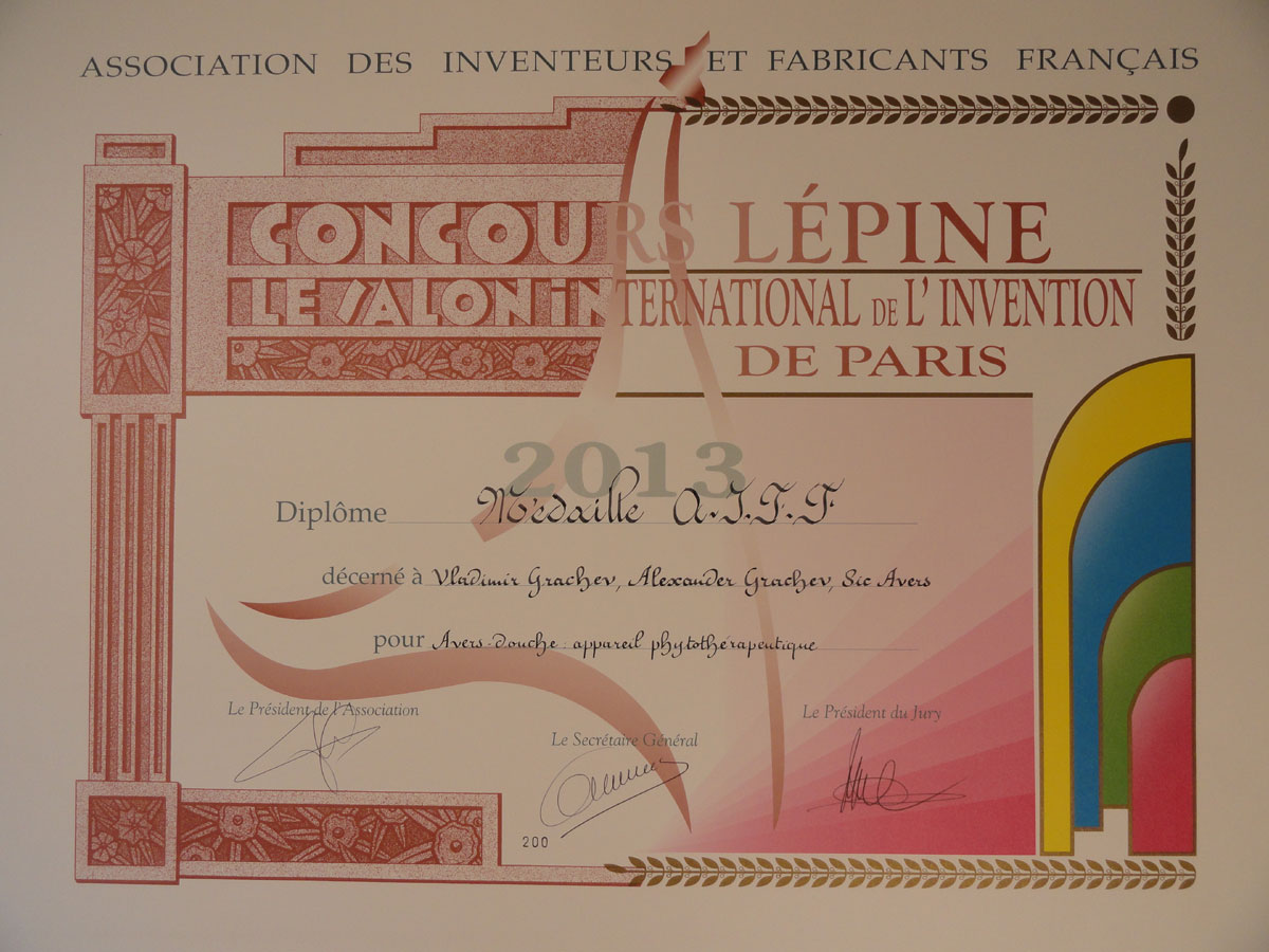 """Диплом """"АВЕРС-ДУШ"""" за лучшее изобретение года на 112-й международной выставке изобретений """"CONCOURS LЁPINE"""" в Париже"""