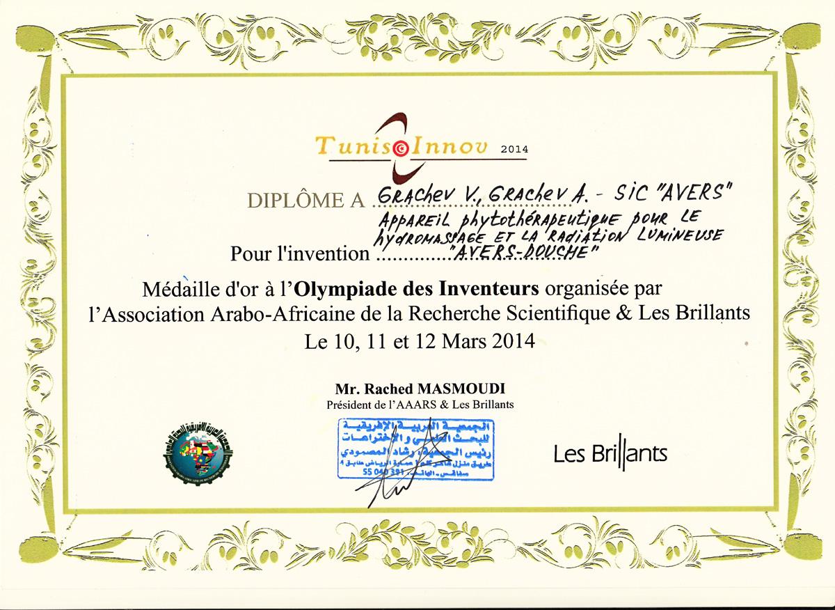 """Диплом устройства """"АВЕРС-ДУШ"""" за лучшее изобретение медицинской техники на Международной олимпиаде изобретений и инноваций в Тунисе (с 7 по 18 марта 2014 года)"""