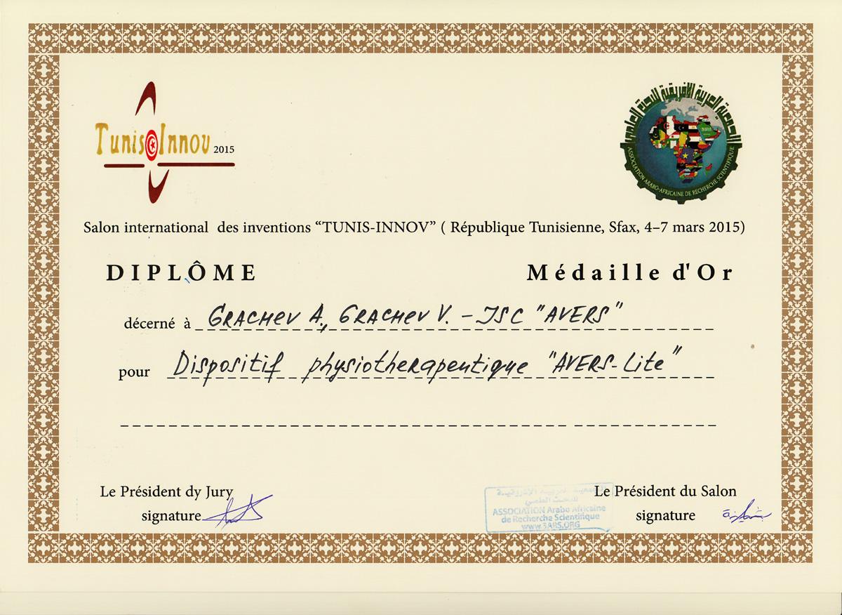 """Диплом устройства """"АВЕРС-ЛАЙТ"""" за лучшее изобретение медицинской техники на Международном салоне изобретений и инноваций в Тунисе (с 4 по 7 марта 2015 года)"""