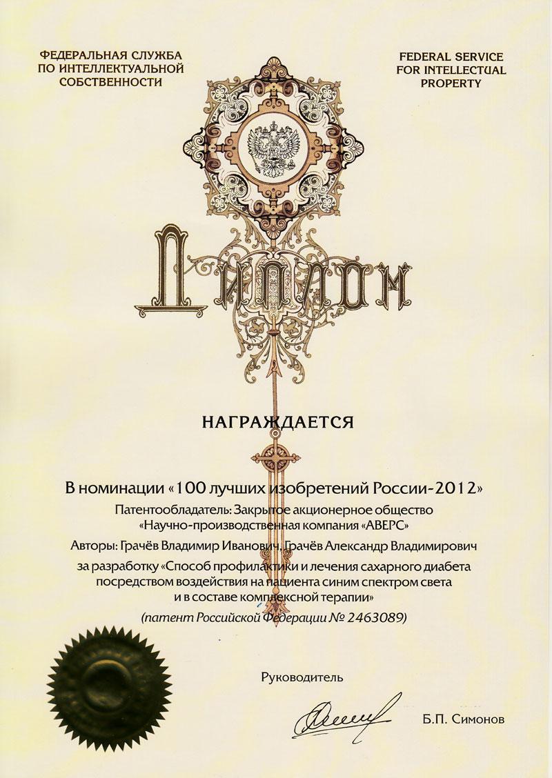 Диплом НПК Аверс в номинации лучших изобретений России  Диплом НПК Аверс в номинации 100 лучших изобретений России 2012