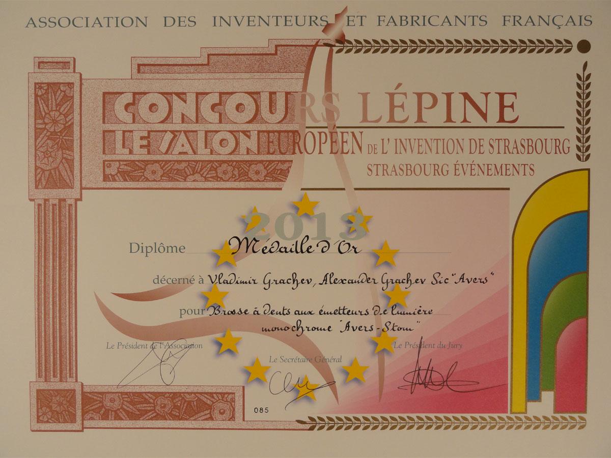 """Диплом за лучшее изобретение """"Зубная щётка с монохроматическими излучателями синего света """"АВЕРС-СТОМ"""" на 112 французской международной выставке изобретений в Страсбурге в сентябре 2013 года"""