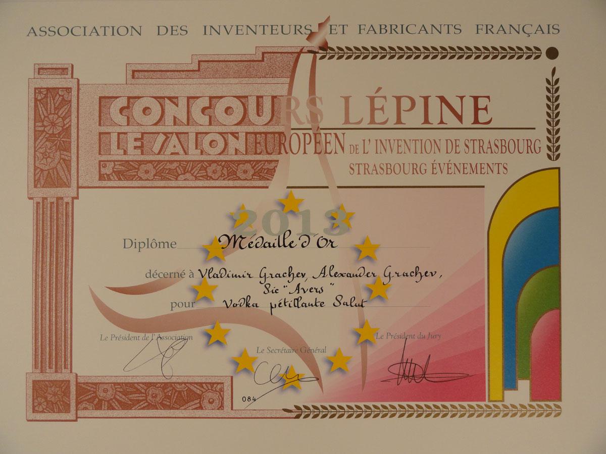 """Диплом за лучшее изобретение """"Водка газированная светящаяся """"САЛЮТ"""" на 112 французской международной выставке изобретений в Страсбурге в сентябре 2013 года"""