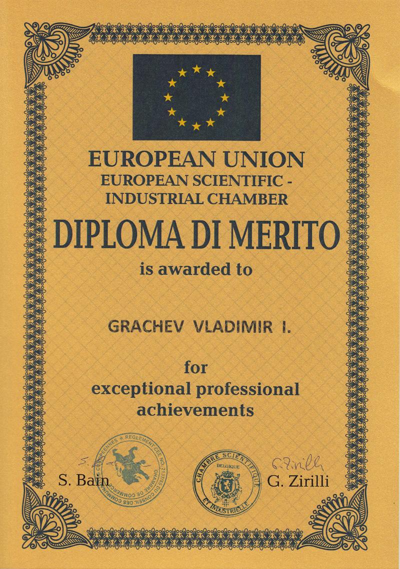"""Диплом НПК """"АВЕРС"""" как лучшей, самой динамично развивающейся, научной организации Европы по итогам 2015 года"""