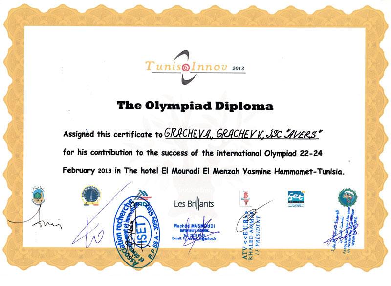 Диплом - Международная олимпиада изобретений и инноваций, Тунис, с 22 по 24 февраля 2013 года.
