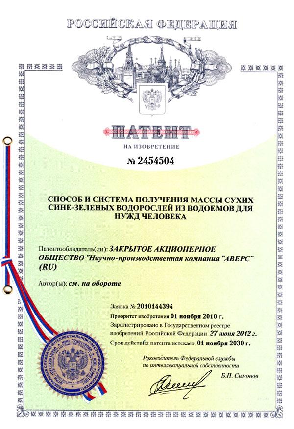 """Патент на изобретение № 2454504 """"Способ и система получения массы сине-зелёных водорослей из водоёмов для нужд человека"""""""