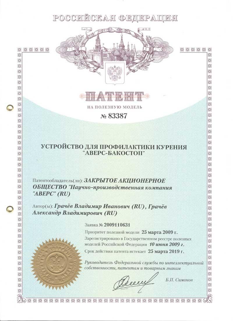 """Патент на полезную модель № 83387 """"Устройство для профилактики курения """"АВЕРС-БАКОСТОП"""""""