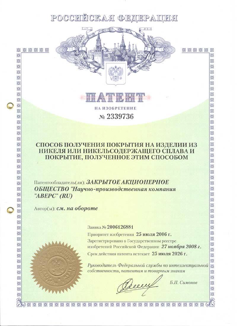 """Патент на изобретение №2339736 """"Способ получения покрытия на изделии из никеля или  никельсодержащего сплава и покрытие, полученное этим способом"""""""