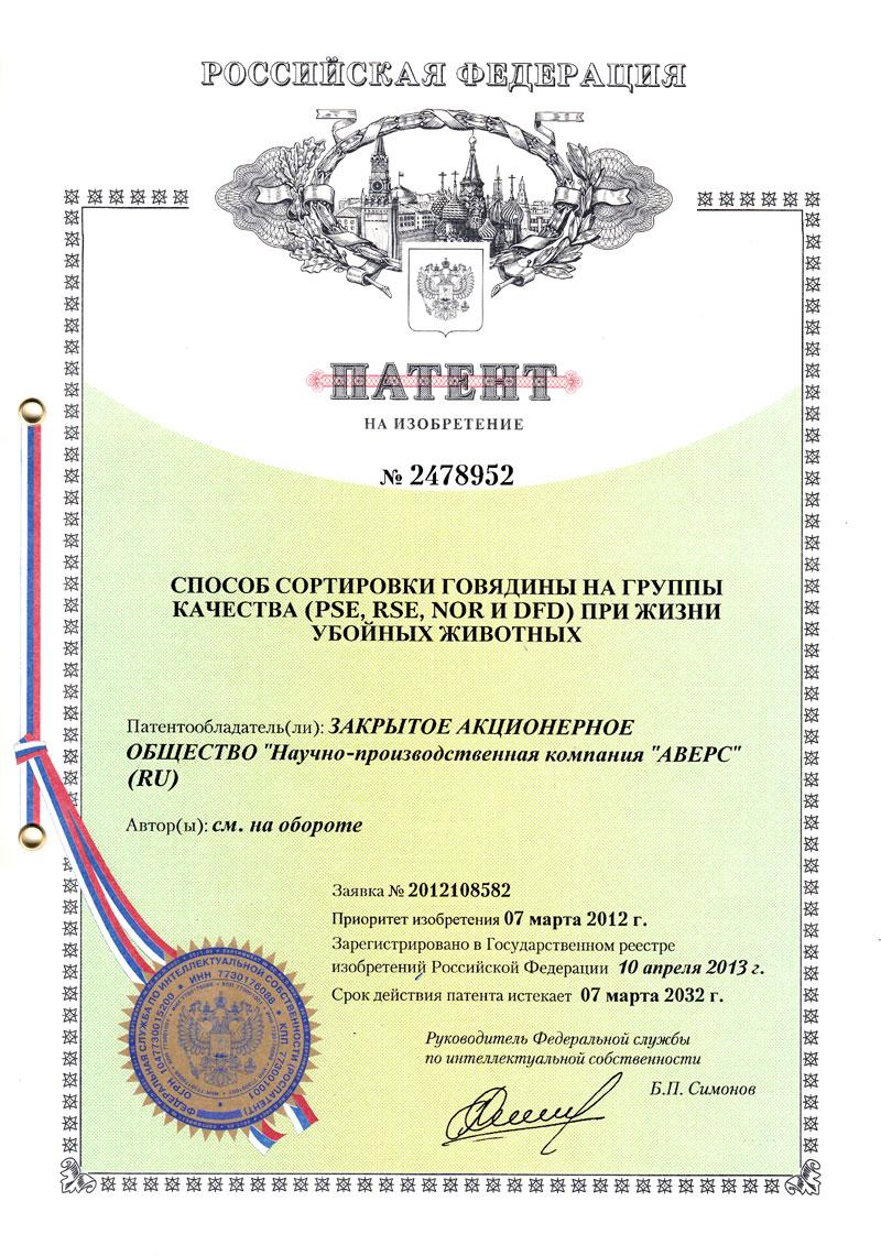 """Патент на изобретение № 2478952 """"Способ сортировки говядины на группы качества (PSE, RSE. NOR и DFD)"""" при жизни убойных животных"""