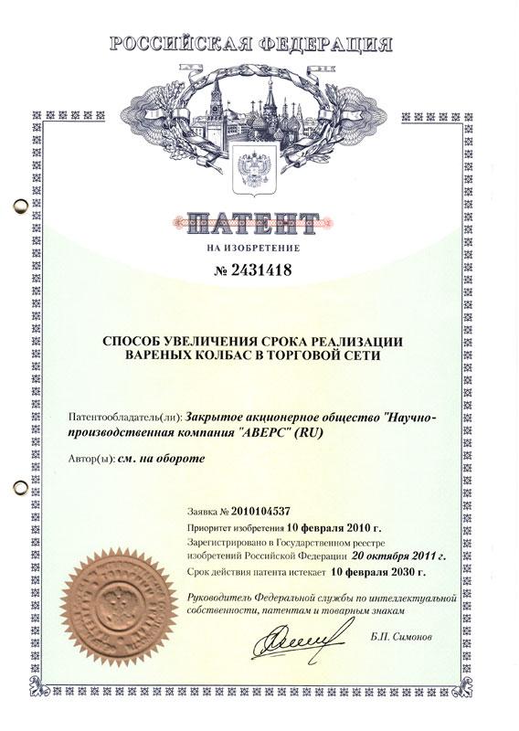 """Патент на изобретение № 2431418 """"Способ увеличения срока реализации вареных колбас в торговой сети"""""""