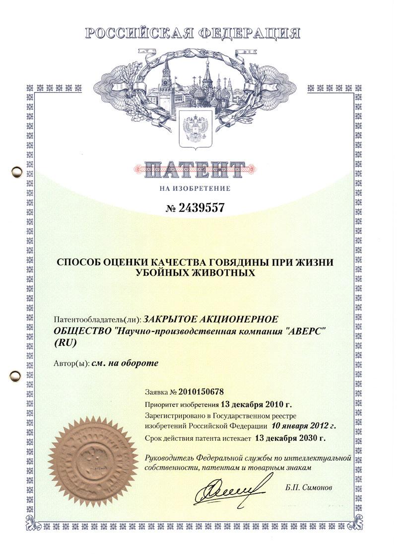 """Патент на изобретение № 2439557 """"Способ оценки качества говядины при жизни убойных животных"""""""