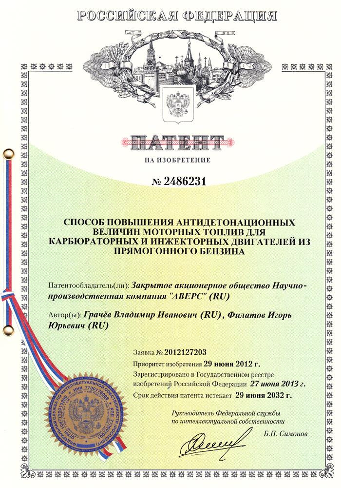 """Патент на изобретение № 2486231 """"Способ повышения антидетонационных величин моторных топлив для карбюраторных и инжекторных двигателей из прямогонного бензина"""""""