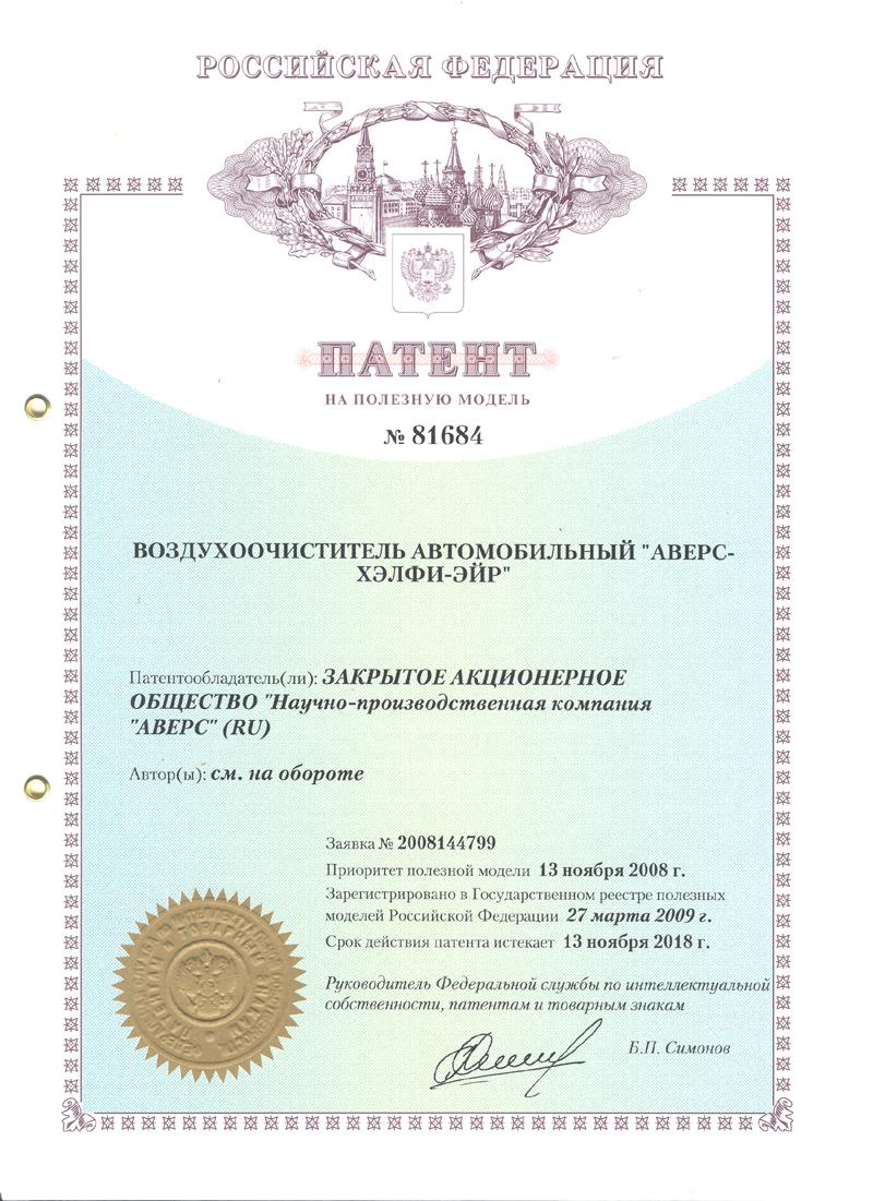 """Патент на полезную модель № 81684 """"Воздухоочиститель автомобильный """"АВЕРС-ХЭЛФИ-ЭЙР"""""""