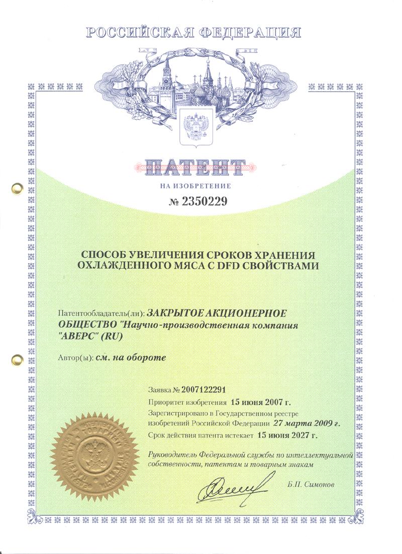 """Патент на изобретение № 2350229 """"Способ увеличения сроков хранения охлажденного мяса с DFD свойствами"""""""