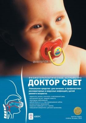 """Лечение кашля - микропроцессорный оптоэлектронный физиотерапевтический прибор соска """"Доктор Свет"""" от компании НПК """"АВЕРС"""""""