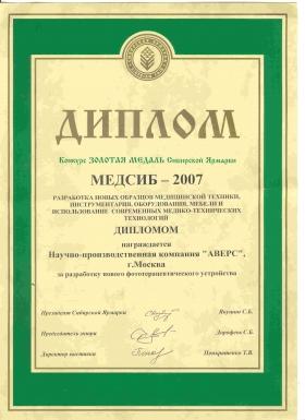 ДИПЛОМ за разработку нового фототерапевтического устройства, конкурс ЗОЛОТАЯ медаль Сибирской Ярмарки