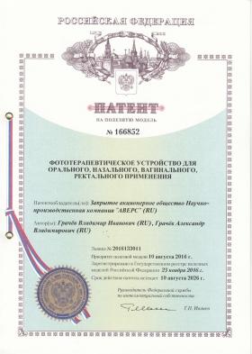 """Патент на полезную модель № 166852 """"Фототерапевтическое устройство для орального, назального, вагинального, ректального применения"""""""