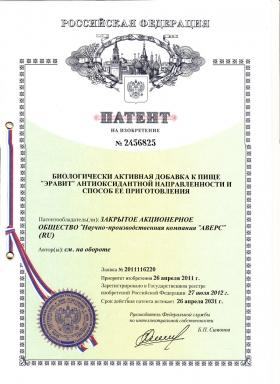 """Патент на изобретение №2456825 """"Биологически активная добавка к пище """"ЭРАВИТ"""" антиоксидантной направленности и способ её приготовления"""""""