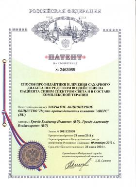 """Патент на изобретение № 2463089 """"Способ профилактики и лечения сахарного диабета посредством воздействия на пациента синим спектром света и в составе комплексной терапии"""""""