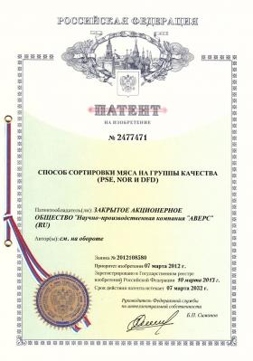 """Патент на изобретение № 2477471 """"Способ сортировки мяса на группы качества (PSE, NOR и DFD)"""""""