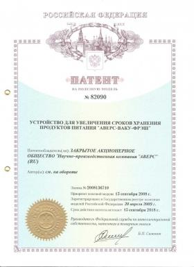 """Патент на полезную модель № 82090 """"Устройство для увеличения сроков хранения продуктов питания """"АВЕРС-ВАКУ-ФРЭШ"""""""