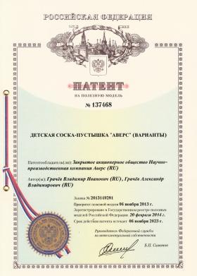 """Патент на полезную модель  № 137468  """"Детская соска-пустышка  """"АВЕРС"""""""
