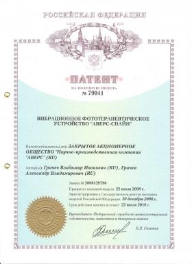 """Патент на полезную модель №79041 """"Вибрационное фототерапевтическое устройство """"Аверс-Спайн"""""""