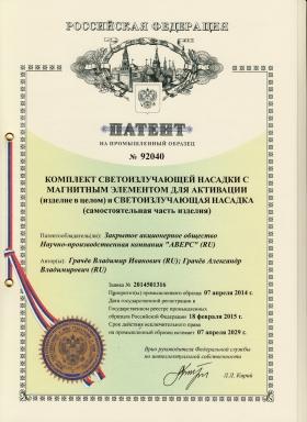 """Патент на промышленный образец № 92040 """"Комплект светоизлучающей насадки с магнитным элементом для активации (изделие в целом) и Светоизлучающая насадка (самостоятельная часть изделия)"""""""