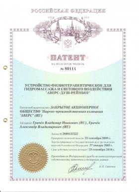 """Патент на полезную модель № 80114 """"Устройство физиотерапевтическое для гидромассажа и светового воздействия """"АВЕРС-ДУШ-РЕЙНБОУ"""""""