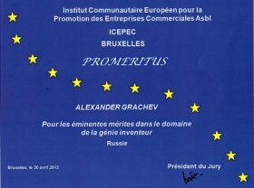 """Грамота """"За выдающиеся заслуги в области гениальных изобретений"""", вручена Грачёву Александру Владимировичу, 30 апреля 2012 года Брюссель (Бельгия) Европейский институт промышленных изобретений"""