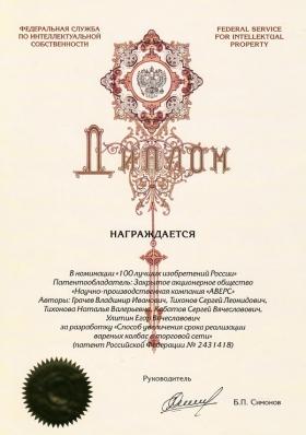 """Диплом НПК """"Аверс"""" в номинации """"100 лучших изобретений России"""""""