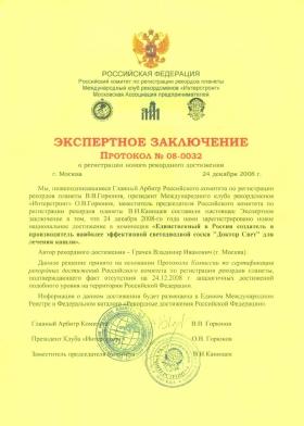 """Экспертное заключение Протокол №08-0032 о регистрации нового рекордного достижения  в номинации """"Единственный в России создатель и производитель  наиболее эффективной светодиодной соски """"Доктор Свет"""" для лечения кашля"""""""